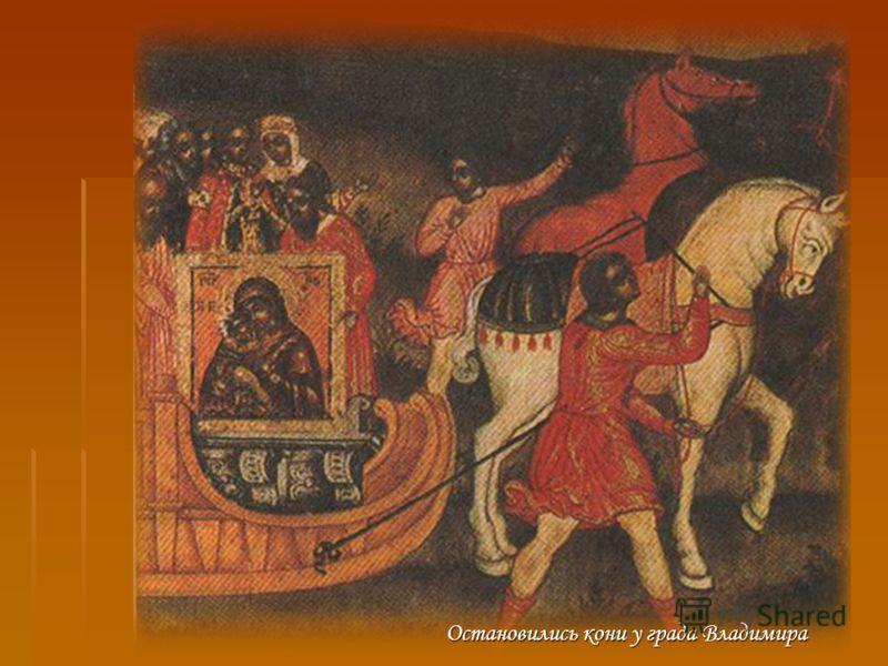 Остановились кони у града Владимира