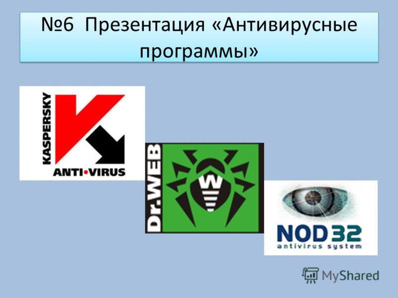 6 Презентация «Антивирусные программы»