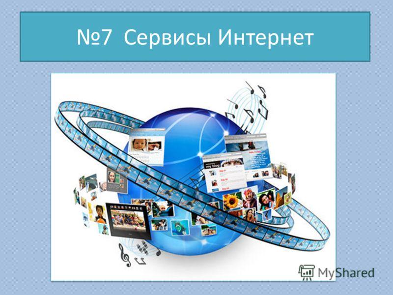 7 Сервисы Интернет