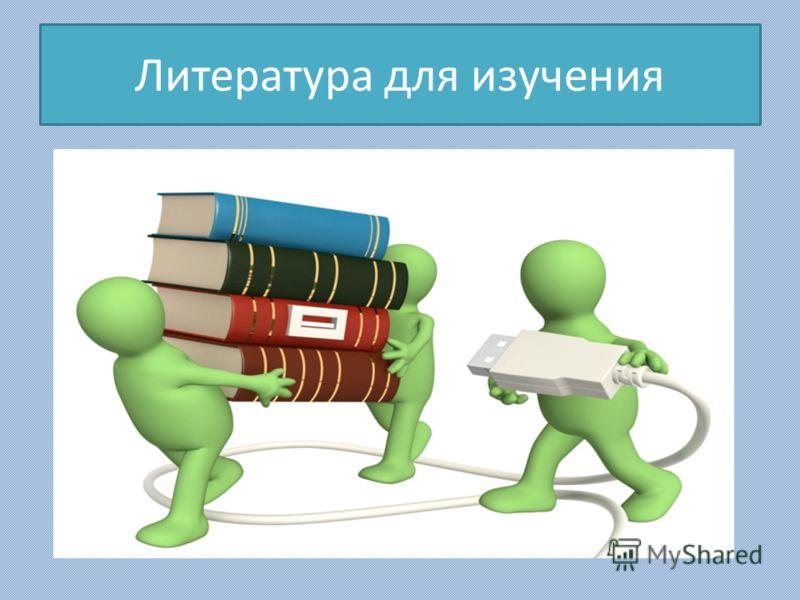 Литература для изучения