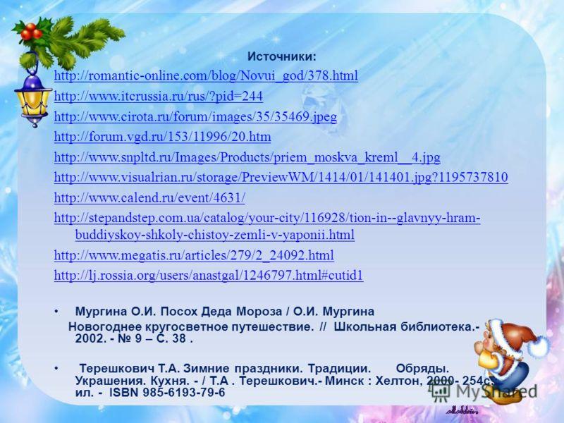 Источники: http://romantic-online.com/blog/Novui_god/378. html http://www.itcrussia.ru/rus/?pid=244 http://www.cirota.ru/forum/images/35/35469. jpeg http://forum.vgd.ru/153/11996/20. htm http://www.snpltd.ru/Images/Products/priem_moskva_kreml__4. jpg