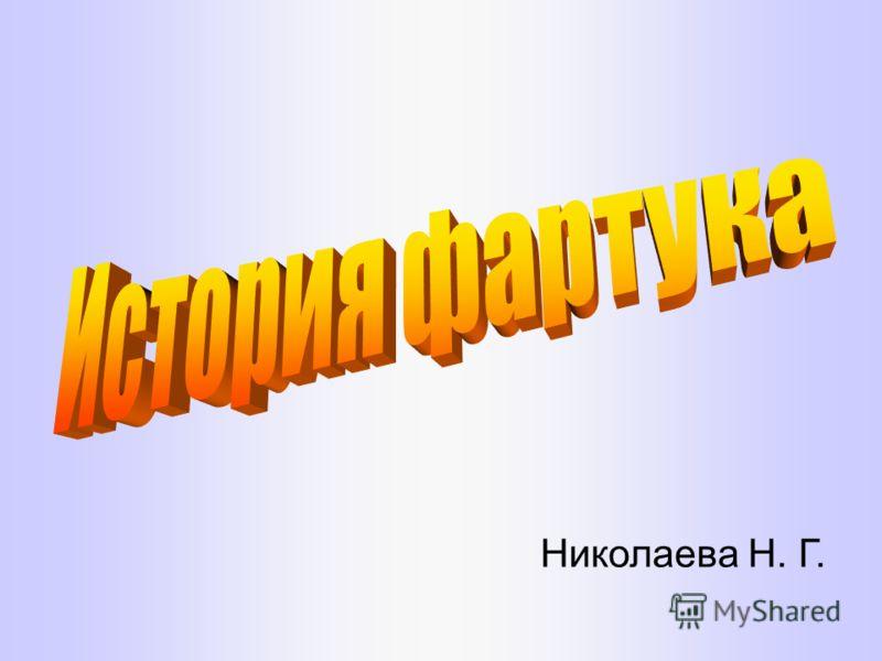 Николаева Н. Г.