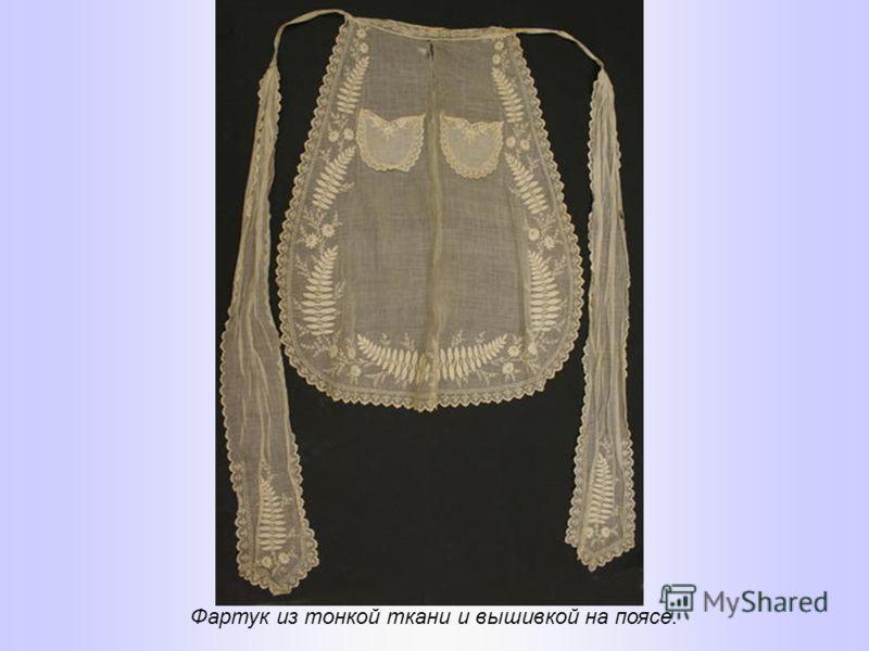 Фартук из тонкой ткани и вышивкой на поясе.