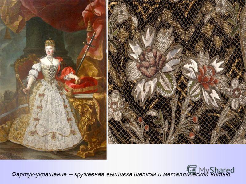 Фартук-украшение – кружевная вышивка шелком и металлической нитью.