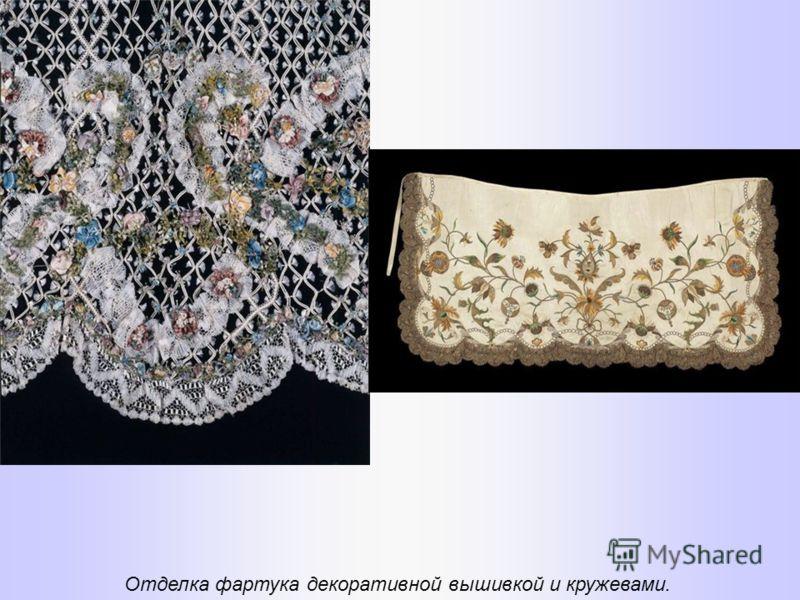 Отделка фартука декоративной вышивкой и кружевами.