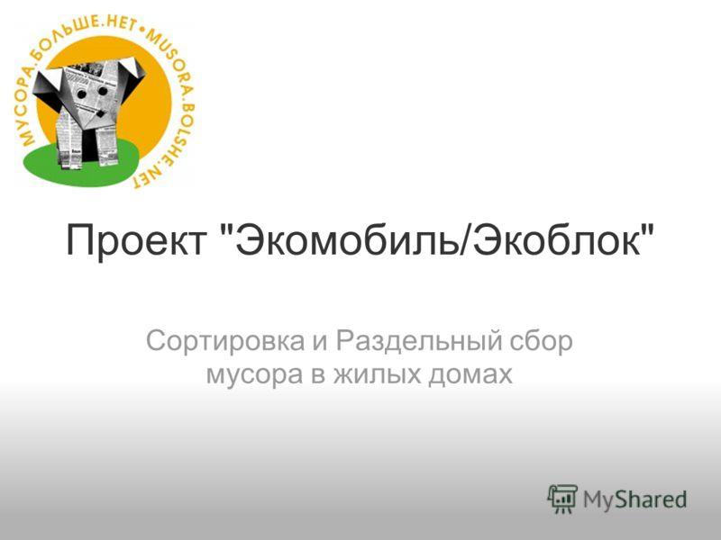 Проект Экомобиль/Экоблок Сортировка и Раздельный сбор мусора в жилых домах