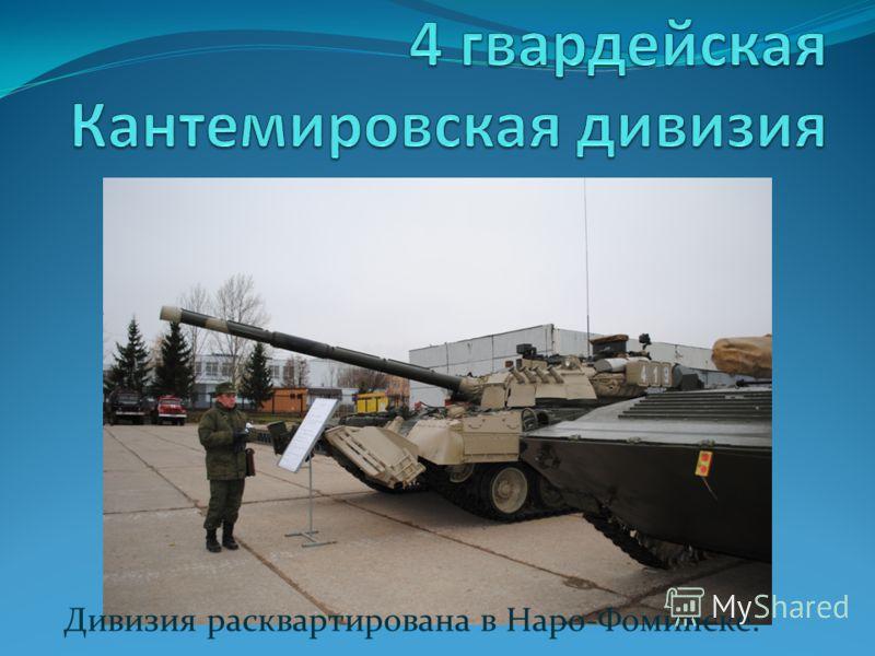 Дивизия расквартирована в Наро-Фоминске.