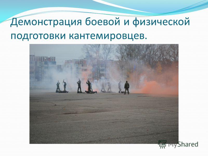 Демонстрация боевой и физической подготовки кантемировцев.