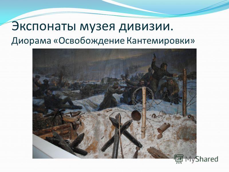 Экспонаты музея дивизии. Диорама «Освобождение Кантемировки»