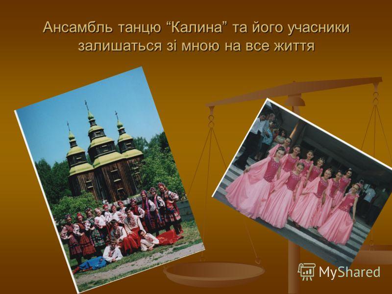 Ансамбль танцю Калина та його учасники залишаться зі мною на все життя