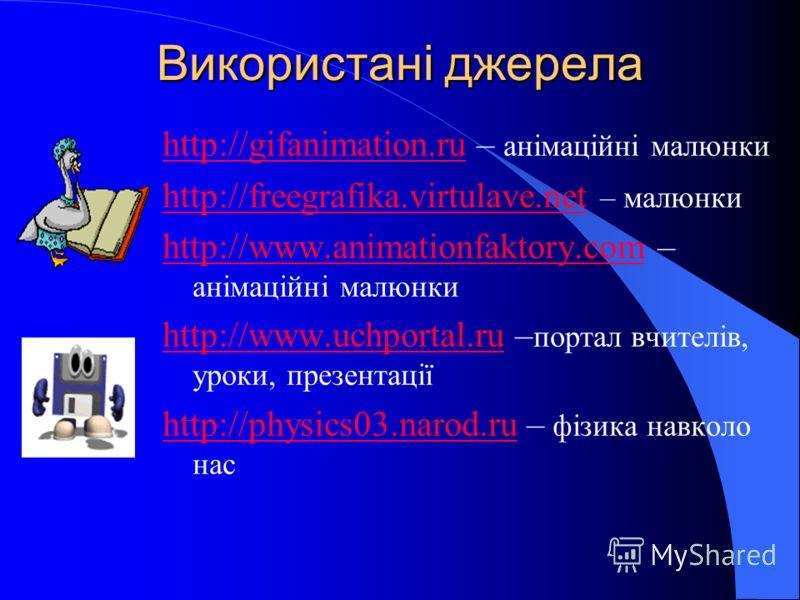 Використані джерела http://gifanimation.ruhttp://gifanimation.ru – анімаційні малюнки http://freegrafika.virtulave.nethttp://freegrafika.virtulave.net – малюнки http://www.animationfaktory.comhttp://www.animationfaktory.com – анімаційні малюнки http: