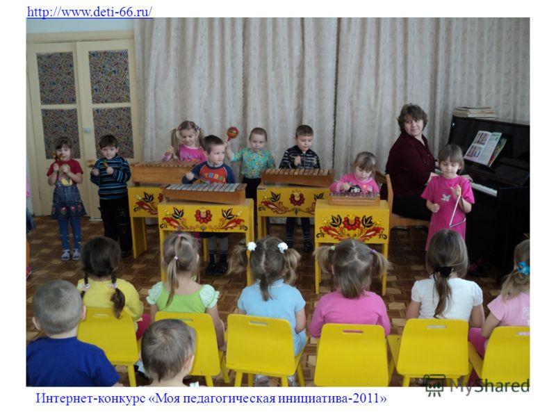 http://www.deti-66.ru/ Интернет-конкурс «Моя педагогическая инициатива-2011»
