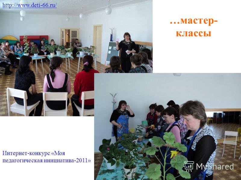 …мастер- классы http://www.deti-66.ru/ Интернет-конкурс «Моя педагогическая инициатива-2011»