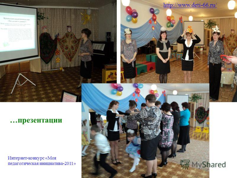 …презентации http://www.deti-66.ru/ Интернет-конкурс «Моя педагогическая инициатива-2011»