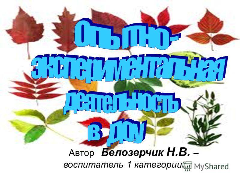 Автор Белозерчик Н.В. – воспитатель 1 категории.