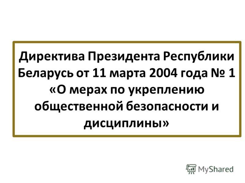 Директива Президента Республики Беларусь от 11 марта 2004 года 1 «О мерах по укреплению общественной безопасности и дисциплины»