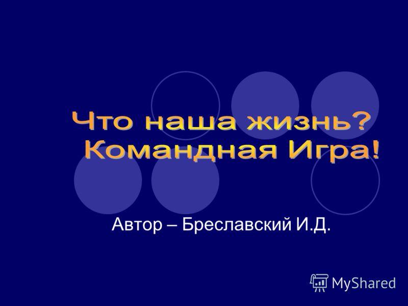 Автор – Бреславский И.Д.