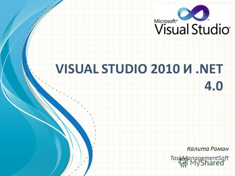 VISUAL STUDIO 2010 И.NET 4.0 Калита Роман TaskManagementSoft