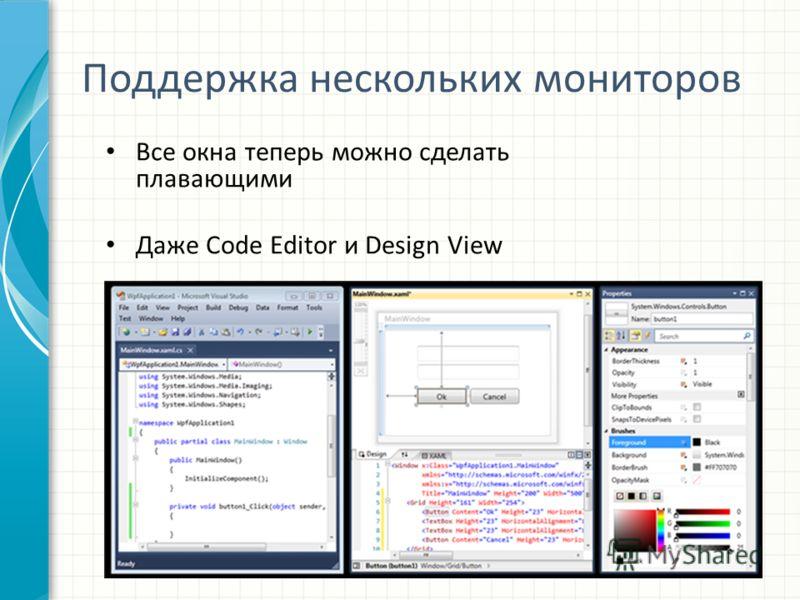 Поддержка нескольких мониторов Все окна теперь можно сделать плавающими Даже Code Editor и Design View