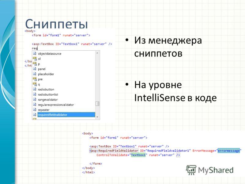 Сниппеты Из менеджера сниппетов На уровне IntelliSense в коде