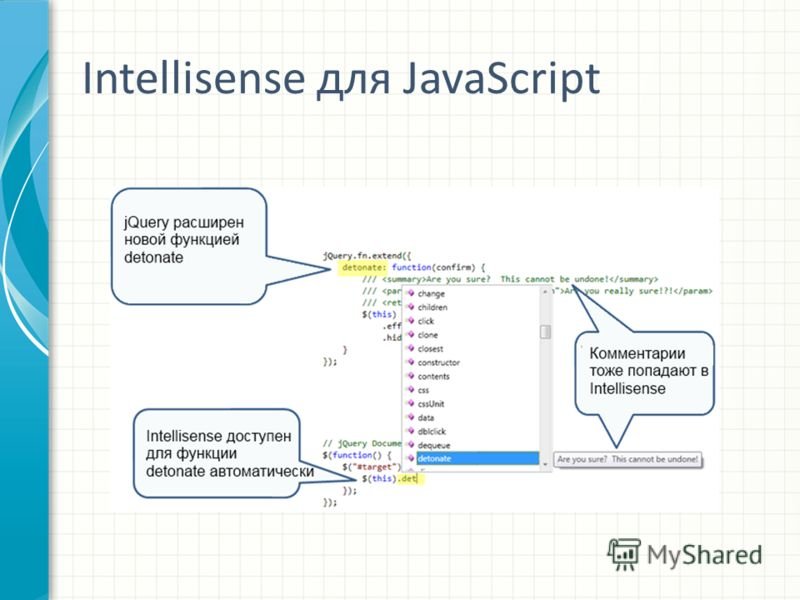 Intellisense для JavaScript
