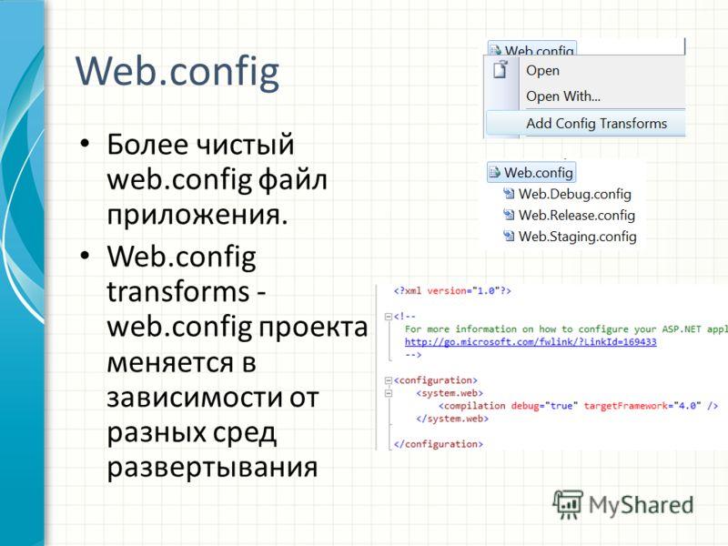 Web.config Более чистый web.config файл приложения. Web.config transforms - web.config проекта меняется в зависимости от разных сред развертывания