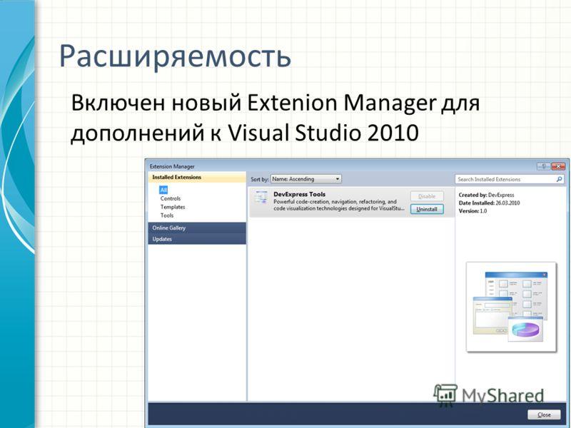 Расширяемость Включен новый Extenion Manager для дополнений к Visual Studio 2010