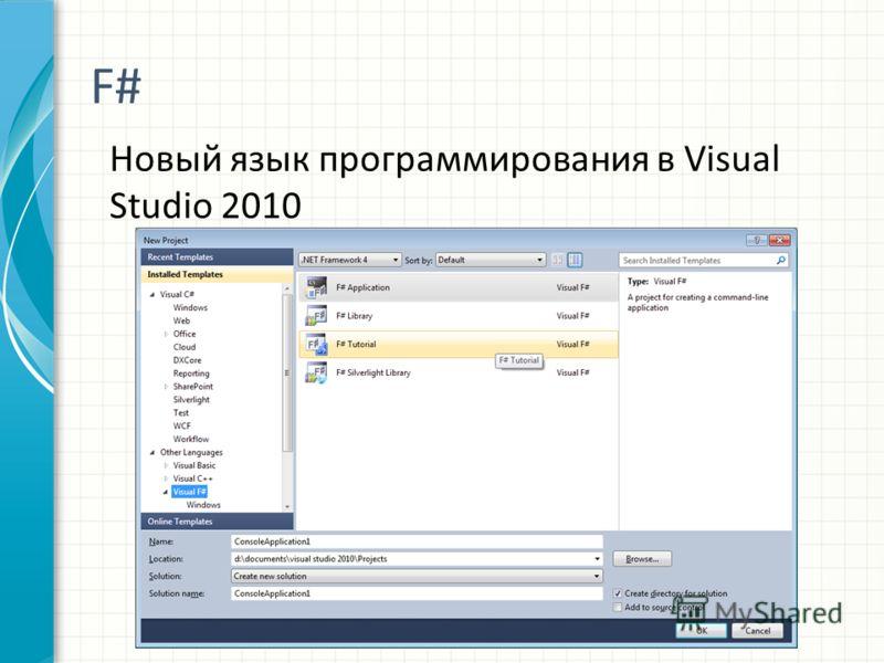 F# Новый язык программирования в Visual Studio 2010