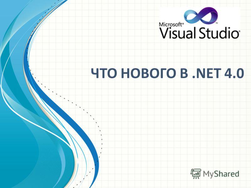 ЧТО НОВОГО В.NET 4.0