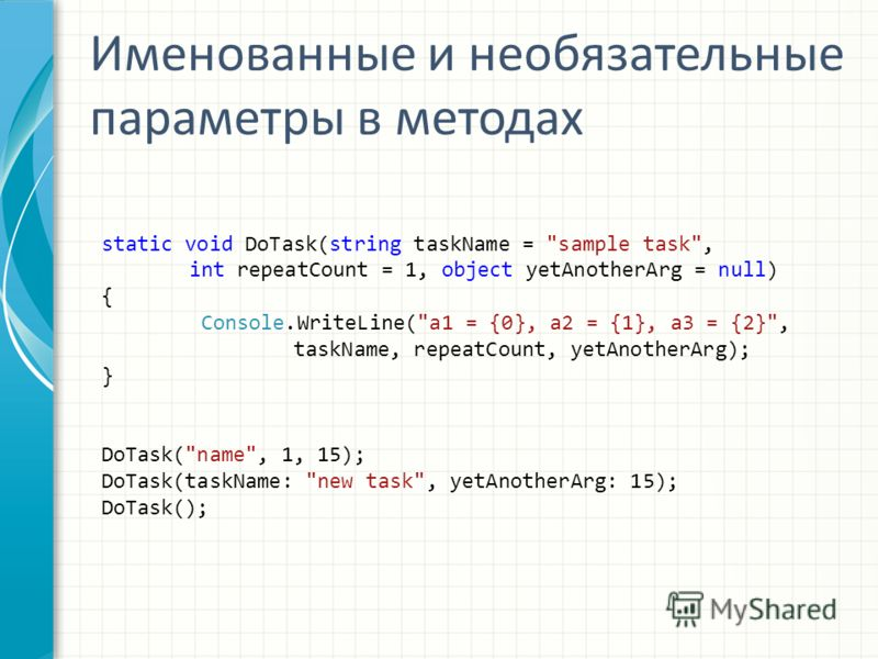 Именованные и необязательные параметры в методах static void DoTask(string taskName =