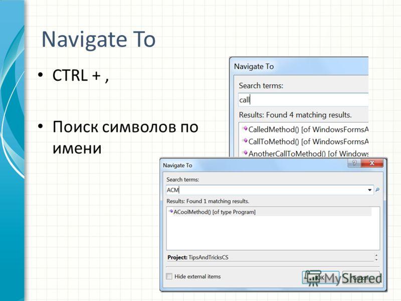 Navigate To CTRL +, Поиск символов по имени