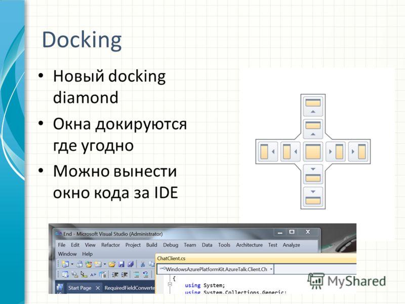 Docking Новый docking diamond Окна докируются где угодно Можно вынести окно кода за IDE