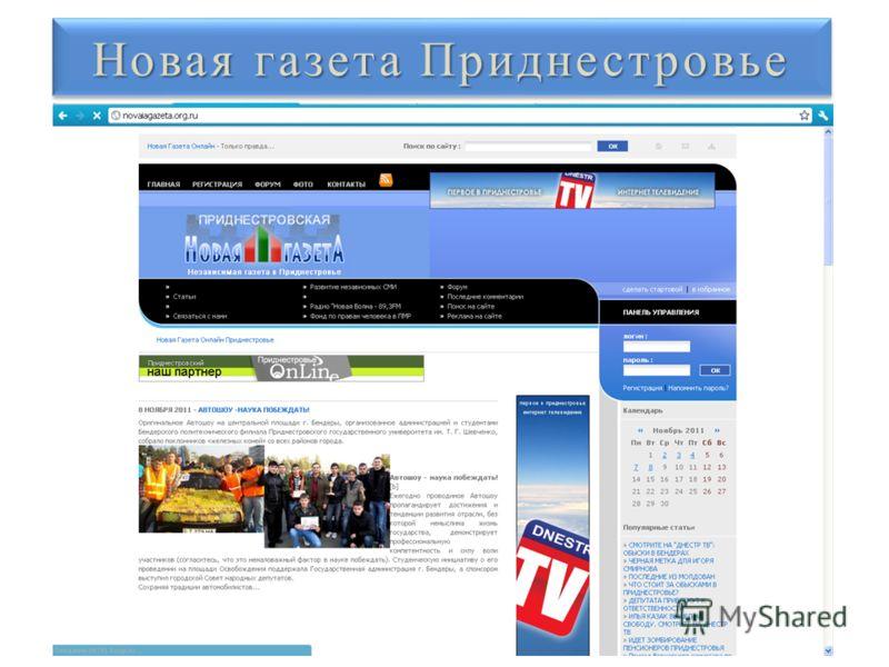 Новая газета Приднестровье