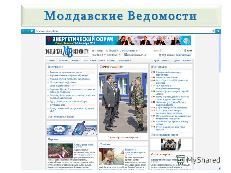 Молдавские Ведомости
