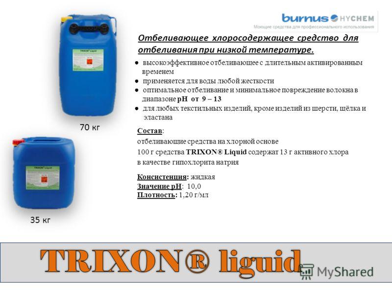 Отбеливающее хлоросодержащее средство для отбеливания при низкой температуре. Консистенция: жидкая Значение pH: 10,0 Плотность: 1,20 г/мл 35 кг 70 кг высокоэффективное отбеливающее с длительным активированным временем применяется для воды любой жестк