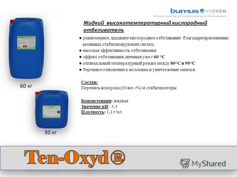 Жидкий высокотемпературный кислородный отбеливатель Консистенция: жидкая Значение pH: 3,3 Плотность: 1,1 г/мл 30 кг равномерное, щадящее кислородное отбеливание благодаря применению активных стабилизирующих систем. высокая эффективность отбеливания э
