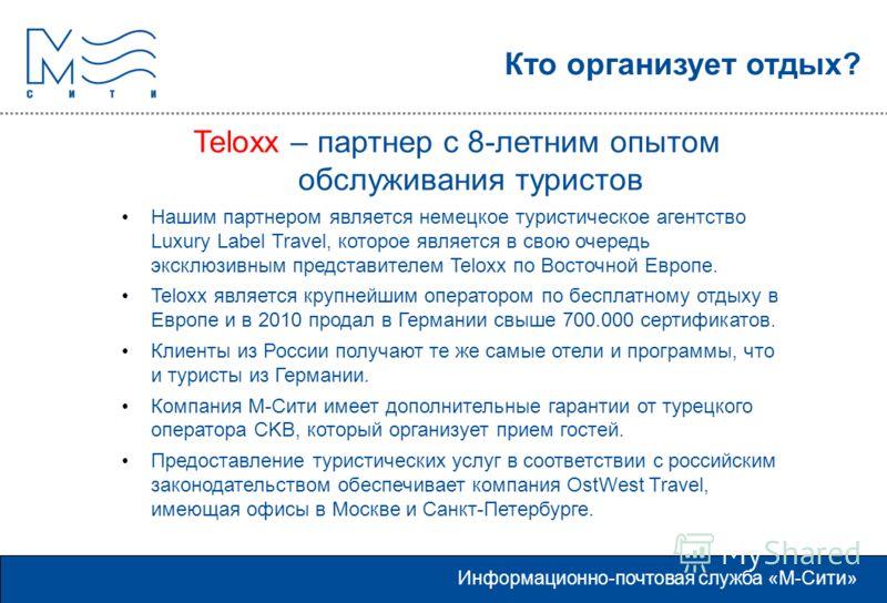 Информационно-почтовая служба «М-Сити» Кто организует отдых? Teloxx – партнер с 8-летним опытом обслуживания туристов Нашим партнером является немецкое туристическое агентство Luxury Label Travel, которое является в свою очередь эксклюзивным представ