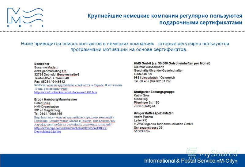 Информационно-почтовая служба «М-Сити» Informational & Postal Service «M-City» Крупнейшие немецкие компании регулярно пользуются подарочными сертификатами Ниже приводится список контактов в немецких компаниях, которые регулярно пользуются программами