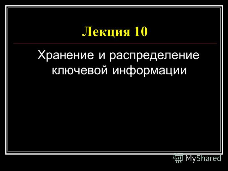 Лекция 10 Хранение и распределение ключевой информации