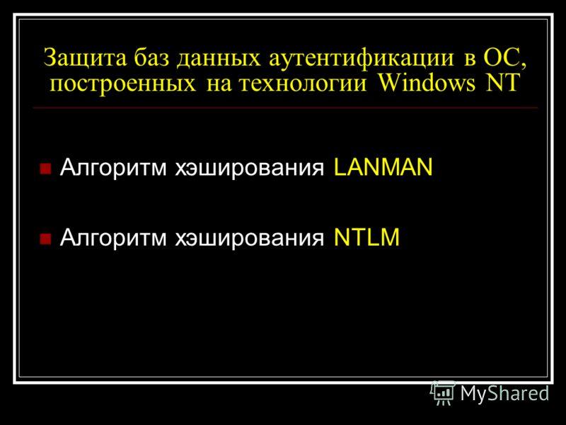 Защита баз данных аутентификации в ОС, построенных на технологии Windows NT Алгоритм хэширования LANMAN Алгоритм хэширования NTLM