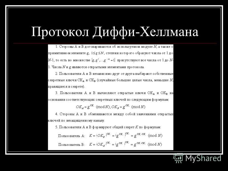 Протокол Диффи-Хеллмана