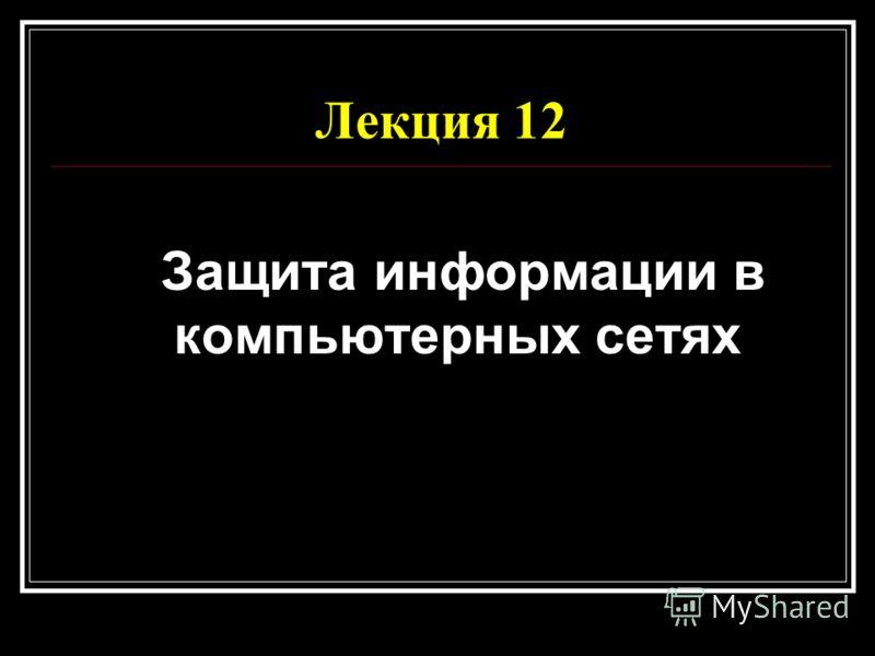 Лекция 12 Защита информации в компьютерных сетях