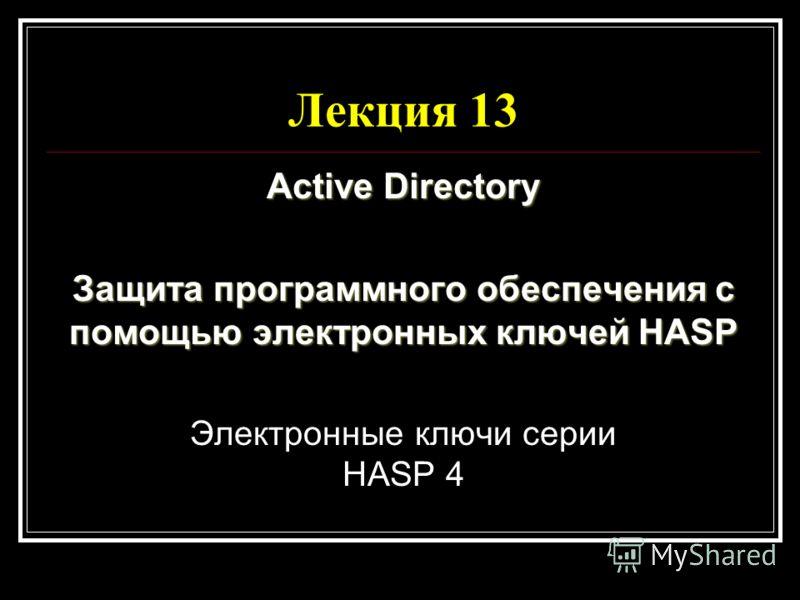 Лекция 13 Active Directory Защита программного обеспечения с помощью электронных ключей HASP Электронные ключи серии HASP 4