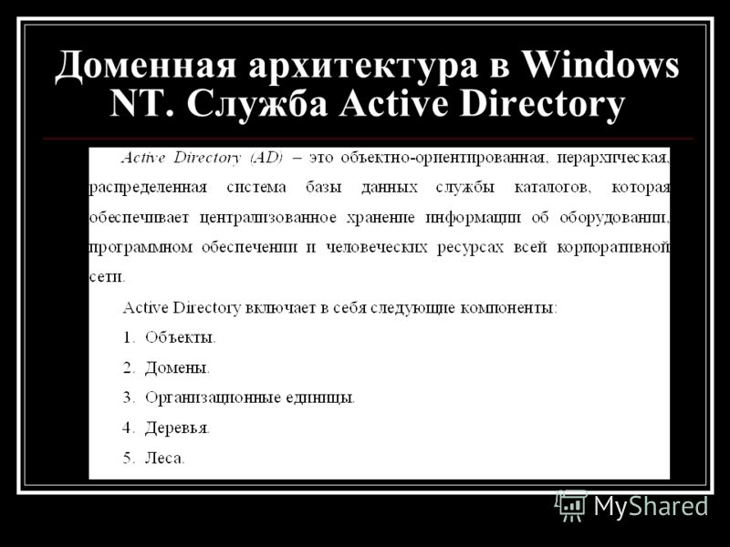 Доменная архитектура в Windows NT. Служба Active Directory