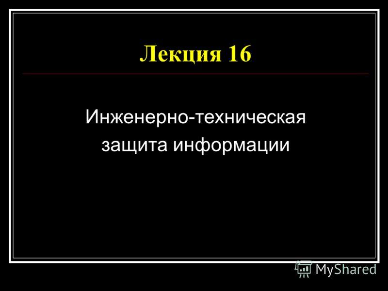 Лекция 16 Инженерно-техническая защита информации