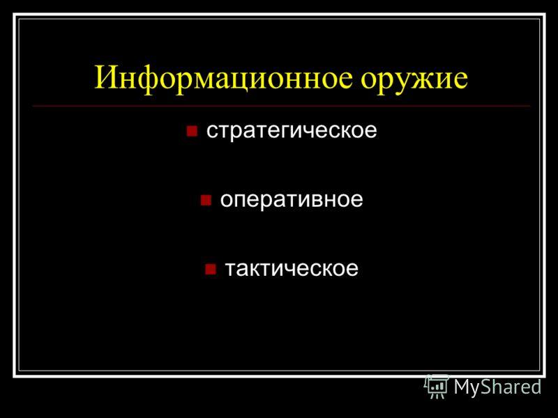 Информационное оружие стратегическое оперативное тактическое
