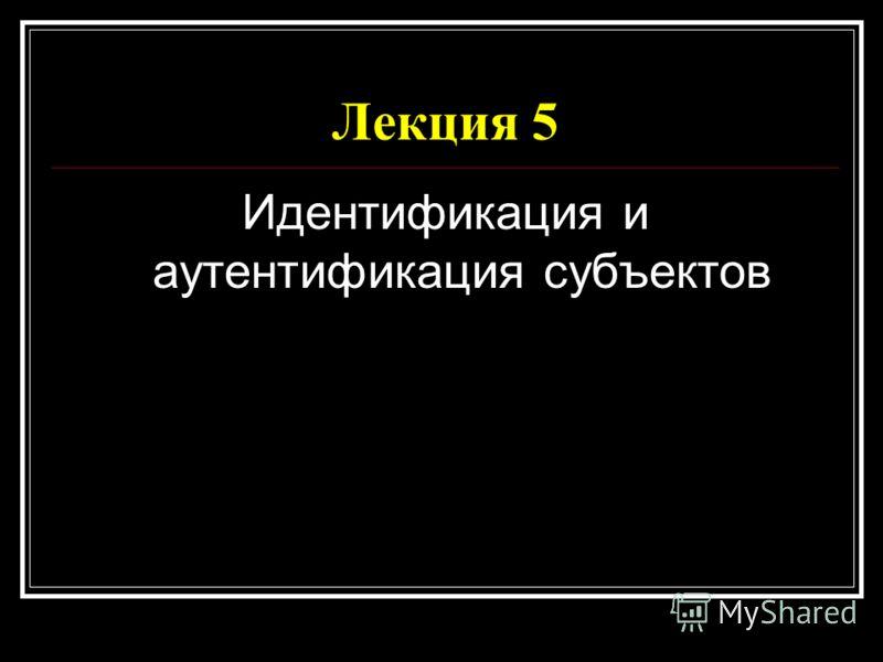 Лекция 5 Идентификация и аутентификация субъектов
