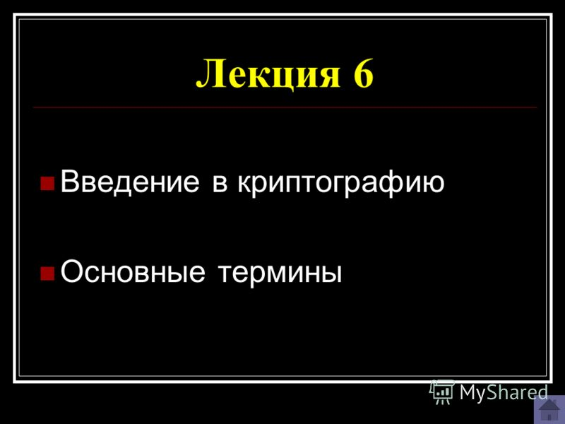 Лекция 6 Введение в криптографию Основные термины