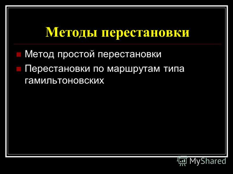 Методы перестановки Метод простой перестановки Перестановки по маршрутам типа гамильтоновских