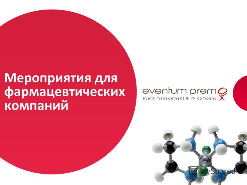 Мероприятия для фармацевтических компаний 1